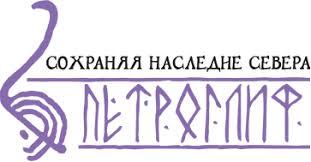 Писатель В. Софиенко - <b>Петроглиф</b>