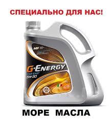 <b>G</b>-<b>Energy FAR</b> EAST 5W-30 - <b>Моторные масла</b> в Хабаровске
