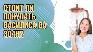 Обзор <b>блендера Василиса ВА-304Н</b> - YouTube