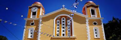 Αποτέλεσμα εικόνας για stavros ithaca greece