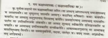 sanskrit  essaysमम कक्षाध्यापिका कक्षाध्यापक  my class teacher