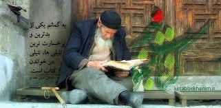 Image result for درباره كتاب خواندن
