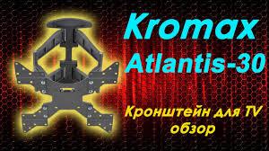 <b>Kromax Atlantis</b> 30 - качественный <b>кронштейн</b> для телевизора ...