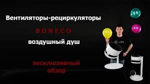 Вентиляторы <b>Boneco</b> - <b>Air</b> Shower <b>воздушный душ</b> Бонеко ...