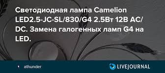 Светодиодная <b>лампа Camelion</b> LED2.5-JC-SL/830/<b>G4</b> 2.5Вт <b>12В</b> ...