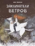 <b>Заклинатели</b> ветров (Зенькова А.) - купить книгу с доставкой в ...