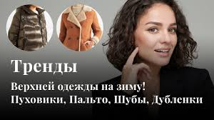 ТРЕНДЫ Верхней Одежды на Зиму! Пуховики, Пальто, Шубы ...