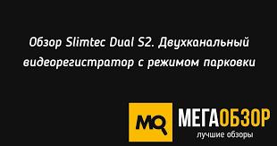 Обзор <b>Slimtec</b> Dual S2. Двухканальный <b>видеорегистратор</b> с ...