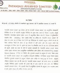 swami ramdev yogrishiramdev twitter it s wrong to lab test it as food yogrishiramdevpic twitter com hmuzoonhah