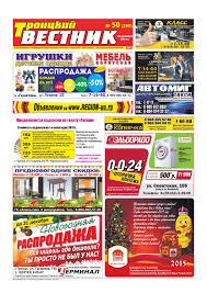 № 50 (399) by region press - issuu