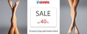 ᐈ Gehwol (Геволь) – купить косметику для ног в интернет ...