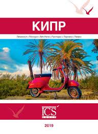 Каталог Кипр 2019 by ics24 - issuu