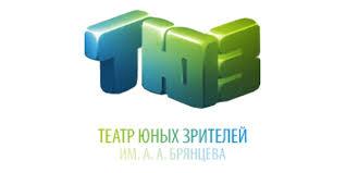 Купить билеты в ТЮЗ им. А.А.Брянцева, афиша на 2020 на сайте ...