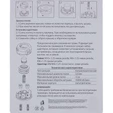 <b>Катушка для триммера</b> гайка М10x1.25 мм, левая в Уфе – купить ...