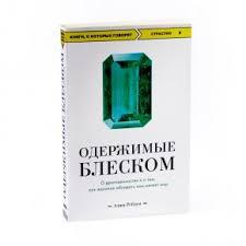 Купить <b>книги</b> о камнях и минералах недорого в интернет ...