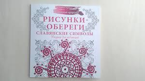 """Обзор на <b>раскраску</b> """"Рисунки обереги, славянские символы"""" // От ..."""
