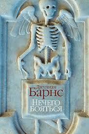 «<b>Нечего бояться</b>» читать онлайн книгу автора <b>Джулиан Барнс</b> на ...