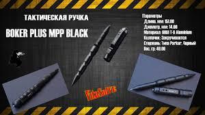 <b>ТАКТИЧЕСКАЯ РУЧКА BOKER PLUS</b> MPP BLACK Review ...