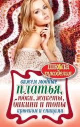 Книга <b>Спицына</b> А. <b>Вяжем модные</b> платья, юбки, жакеты, бикини и ...