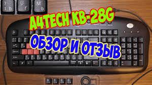 <b>Клавиатура</b> игровая <b>a4tech kb</b>-<b>28g</b> - обзор и отзыв - YouTube