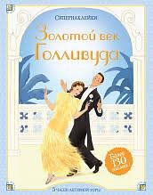 Золотой век Голливуда - <b>Уотт Ф</b>. | Купить книгу с доставкой | My ...
