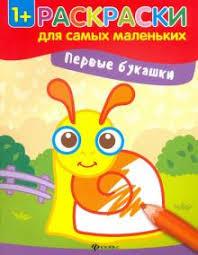 """Книга: """"<b>Первые букашки</b>. Книжка-<b>раскраска</b>"""". Купить книгу, читать ..."""