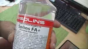 <b>solins</b> FA + <b>отмывочная жидкость</b> - YouTube