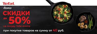 <b>Сковороду Moulin Villa</b> купить в Минске в рассрочку - выбор ...
