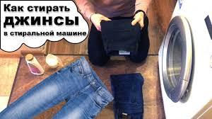 Как стирать джинсы в стиральной машине - YouTube