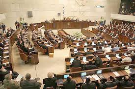 Resultado de imagen de Knesset, parlamento israelí