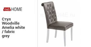 <b>Стул Woodville Amelia</b> white / fabric grey — купить недорого в ...