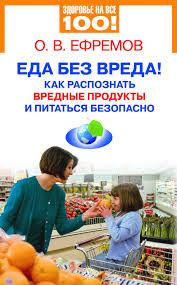 О. В. <b>Ефремов</b>, <b>Еда</b> без вреда! Как распознать вредные ...