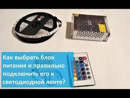 <b>Блок питания</b> светодиодной ленты - YouTube