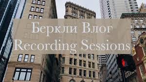 Студийная звукозапись в музыкальном колледже Беркли - YouTube