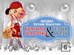 мюзикл красная шапочка и <b>серый волк</b>