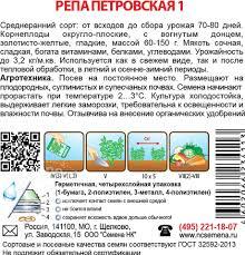 Купить <b>Семена</b> Русский Огород <b>Репа Петровская</b> 1 1г с ...