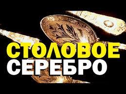 Галилео. <b>Столовое серебро</b> - YouTube