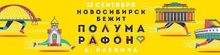 Сибирский Фестиваль Бега | ВКонтакте