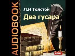 <b>Лев Толстой</b>, <b>Два гусара</b>. повесть– слушать онлайн бесплатно ...