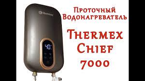 <b>Проточный водонагреватель THERMEX Chief</b> 7000. Обзор, часть 1.