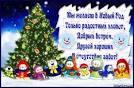 Скачать картинки поздравление на новый год