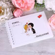<b>Свадебные альбомы</b> для <b>пожеланий</b> - интернет-магащин «Пион ...