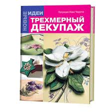 Трехмерный <b>декупаж</b>. Новые идеи / <b>книги</b> / издательство ...