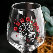 """<b>Бокал для вина</b> """"<b>Винорог</b>"""" 350 мл - купить с доставкой в Бишкеке ..."""
