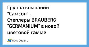 "Группа компаний ""Самсон"" - <b>Степлеры BRAUBERG</b> «<b>GERMANIUM</b>"