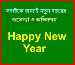 Bangla happy new year sms 2020 shuvo noboborsho text bengali ...