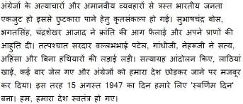 august independence day essay in hindi english jpg   august independence day essay in hindi amp english