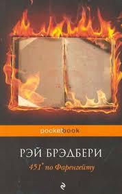 <b>451 по Фаренгейту</b>. Брэдбери Рэй | Буквоед ISBN 978-5-699 ...