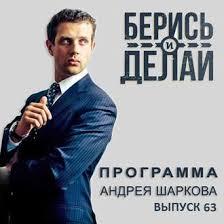 <b>Андрей Шарков</b>, Аудиокнига <b>Анастасия Гамаюнова</b> в гостях у ...