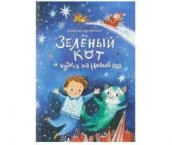 Художественные <b>книги Настя</b> и Никита: каталог, цены, продажа с ...